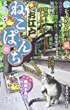 お江戸ねこぱんち 7 (にゃんCOMI廉価版コミック)
