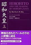 昭和天皇〈上〉 (講談社学術文庫)