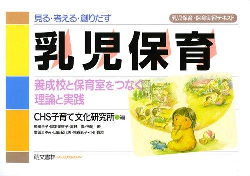 見る・考える・創りだす乳児保育―養成校と保育室をつなぐ理論と実践 (乳児保育・保育実習テキスト)