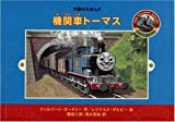 (2) 機関車トーマス (汽車のえほん (2))
