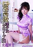 超高級美少女レズ・ソープ嬢 立花里子 [DVD]