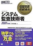 情報処理教科書 システム監査技術者 2007年度版 (情報処理…
