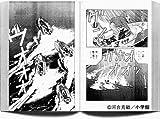 モンキーターン (14) (少年サンデーコミックス)