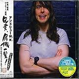 兄貴、危機一髪!スペシャル・エディション(初回限定盤)(DVD付)