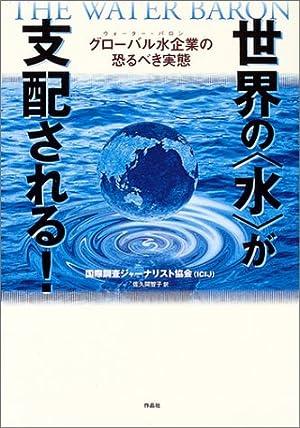 世界の水が支配される!―グローバル水企業(ウオーター・バロン)の恐るべき実態