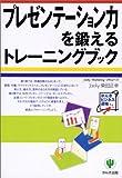 プレゼンテーション力を鍛えるトレーニングブック (かんきビジネス道場)