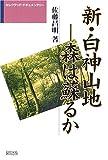 新・白神山地―森は蘇るか (セレクテッド・ドキュメンタリー)