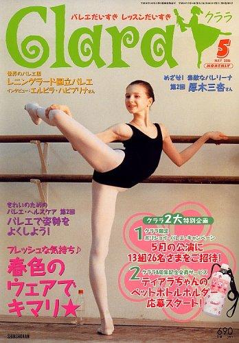 Clara (クララ) 2006年 05月号 [雑誌]