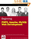 Beginning PHP5, Apache, and MySQL Web Development (Programmer to Programmer)