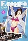 F.COMPO 7 (ゼノンコミックスDX)