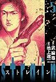 strain(5) (ビッグコミックス)