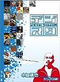 デジタル・スタジアム Vol.1 デジスタ道!~中島信也セレクション~ [DVD]