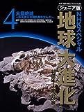 ジュニア版NHKスペシャル地球大進化―46億年・人類への旅 (4)