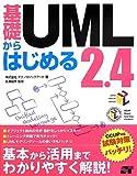 基礎からはじめるUML2.4