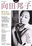 向田邦子 ---脚本家と作家の間で