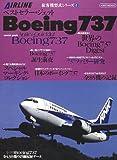 ベストセラージェットBoeing737 (イカロスMOOK―旅客機型式シリーズ)