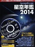 DVD付 ASTROGUIDE 星空年鑑 2014 (アスキームック)