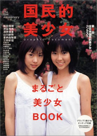 国民的美少女 Graphic Document ― 第8回全日本国民的美少女コンテスト