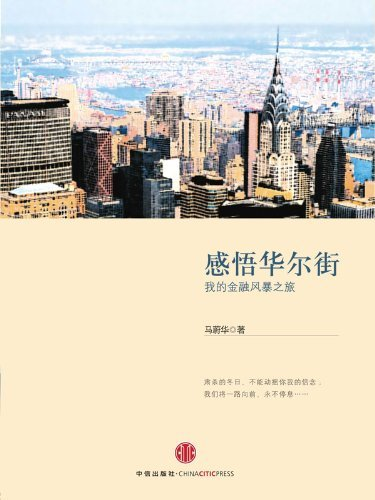 understanding-wall-street-chinese-edition