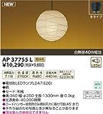 コイズミ照明 LED和風ペンダント AP37755L