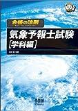 合格の法則 気象予報士試験 学科編 (なるほどナットク!)
