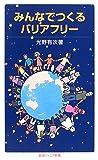 みんなでつくるバリアフリー (岩波ジュニア新書 (514))