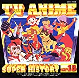 テレビアニメ スーパーヒストリー 10「破裏拳ポリマー」?「勇者ライディーン」
