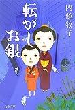 転がしお銀 (文春文庫)