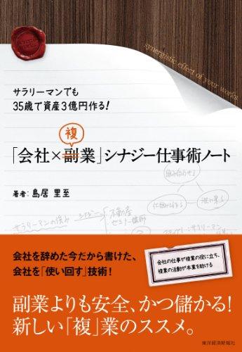 「会社×複業」シナジー仕事術ノート