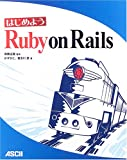 はじめよう Ruby on Rails(高橋 征義/かずひこ/喜多川 豪)