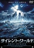 サイレント・ワールド セカンド・アイスエイジ [DVD]