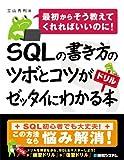 SQLの書き方のツボとコツがゼッタイにわかるドリル本―最初からそう教えてくれればいいのに!