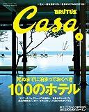 Casa BRUTUS (カーサ・ブルータス) 2014年 05月号 [雑誌]
