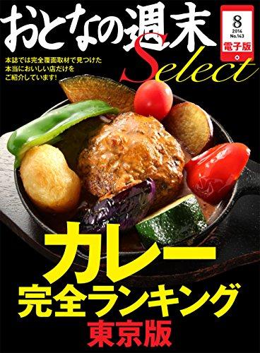 おとなの週末セレクト「カレー完全ランキング 東京版」〈2014年8月号〉 [雑誌] (おとなの週末 セレクト)