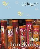 ことりっぷ 海外版 香港 (海外 | 観光 旅行 ガイドブック)