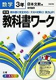 中学教科書ワーク 日本文教版 中学数学 3年