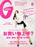 GINZA (ギンザ) 2013年 08月号 [雑誌]