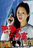 悪夢の六号室[DVD]