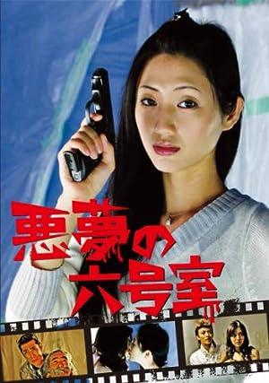 悪夢の六号室 [DVD]