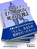 ケーススタディ『八甲田山死の彷徨』~名著に学ぶリーダーシップとリスクマネジメント~もしも、あなたが指揮官だったらどうしますか?