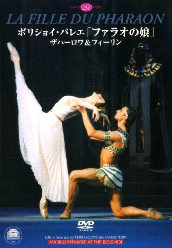 ボリショイ・バレエ「ファラオの娘」ザハーロワ&フィーリン(全幕) [DVD]