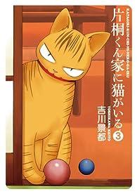 片桐くん家に猫がいる 3 (Bunch Comics Extra)