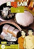 美味しんぼア・ラ・カルト 43 豆腐 (ビッグコミックススペシャル)