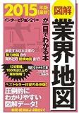最新2015年版 図解 業界地図が一目でわかる本: 激変する日本企業の勢力地図から海外との提携地図まで! (知的生きかた文庫)