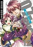 07ーGHOST 12 (IDコミックス ZERO-SUMコミックス)