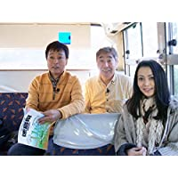 テレビ東京 ローカル路線バス乗り継ぎの旅