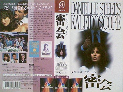 ダニエル・スティール/密会[VHS]