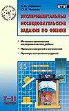 img - for eksperimentalnye issledovatelskie zadaniia po fizike. 7-11 klassy book / textbook / text book