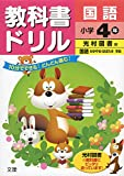小学教科書ドリル 光村図書版 国語 4年