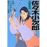 佐々木小次郎―秘剣「つばめ返し」を編み出した剣豪 (PHP文庫)